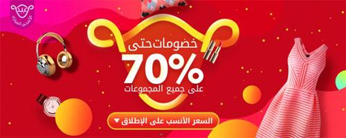 متجر jollychic - تخفيضات حتى 70٪ تشمل عدة منتجات