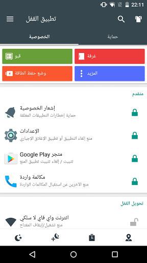 تطبيق AppLock لقفل التطبيقات يحصل على تحديث جديد