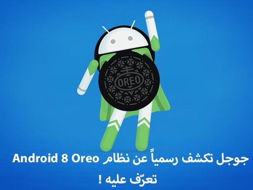 جوجل تكشف رسمياً عن نظام Android 8 Oreo ، تعرّف عليه !