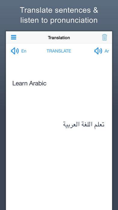 تطبيق Arabic Dictionary : قاموس عربي إنجليزي مميز للترجمة و نطق الكلمات ومزايا أخرى !