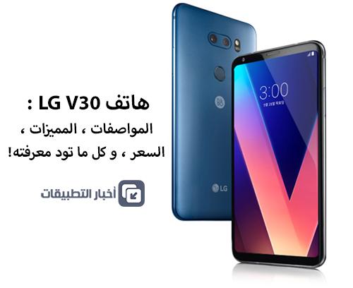هاتف LG V30 - المواصفات ، المميزات ، السعر ، و كل ما تود معرفته !