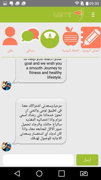 تطبيق لومي - دليلك لنظام غذائي صحي و بناء جسم رشيق و استشارة خبراء التغذية !