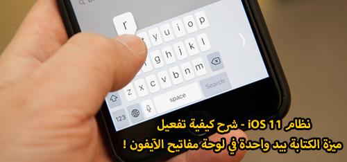 نظام iOS 11 - شرح كيفية تفعيل ميزة الكتابة بيد واحدة في لوحة مفاتيح الآيفون !