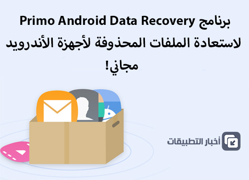 برنامج Primo Android Data Recovery لاستعادة الملفات المحذوفة لأجهزة الأندرويد ، مجاني!