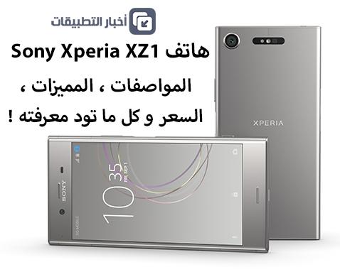 هاتف Sony Xperia XZ1 - المواصفات ، المميزات ، السعر و كل ما تود معرفته !