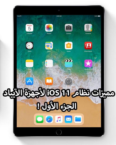 مميزات نظام iOS 11 لأجهزة الآيباد - الجزء الأول !