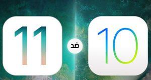 بالصور - هذه أهم الفروقات بين iOS 11 و iOS 10 - الجزء الخامس