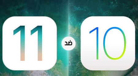 Photo of بالصور – هذه أهم الفروقات بين iOS 11 و iOS 10 – الجزء الخامس