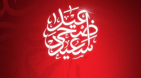 Photo of تهنئة اخبار التطبيقات بعيد الاضحى المبارك – واليكم جديدنا وبرنامجنا ايام العيد !