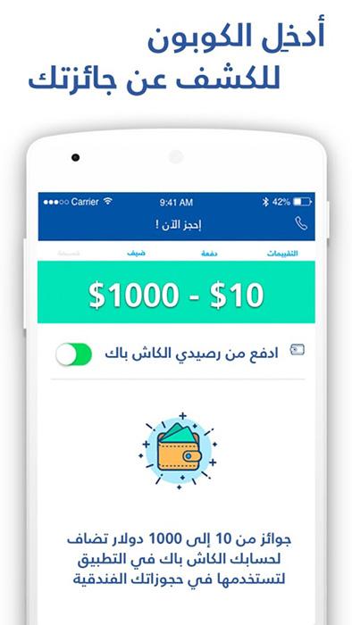 """تطبيق """"يامسافر"""" تطلق حملة عيد الأضحى المبارك بجوائز حتى 1000 دولار !"""