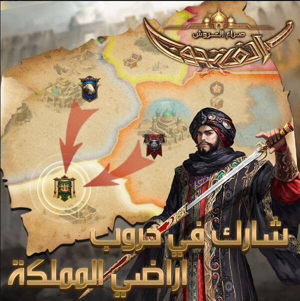 لعبة الفاتحون – حروب فردية وجماعية, أنظمة ذكية وإستراتيجية ,حمّلها الآن مجاناً!