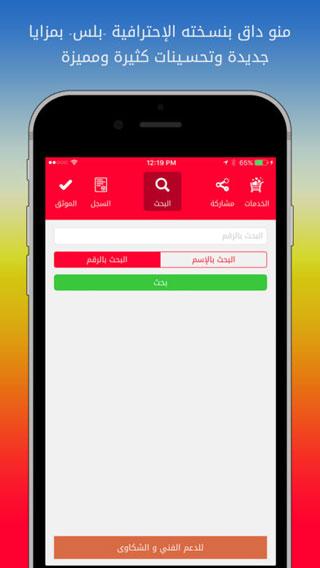 تطبيق منو داق - الكويت للتعرف على هوية الأرقام المجهولة والبحث عن الأرقام