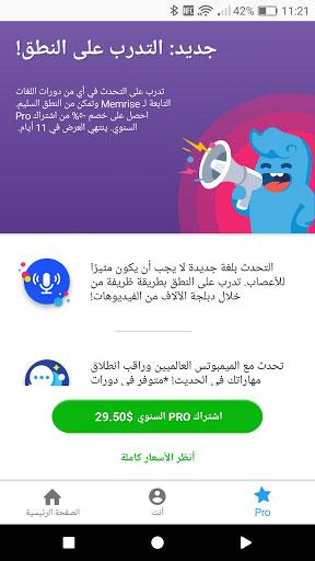تطبيق Memrise لتعلم اللغات بطريقة تفاعلية رائعة