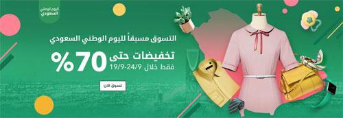 متجر jollychic - تخفيضات حتى 70٪ بمناسبة اليوم الوطني السعودي