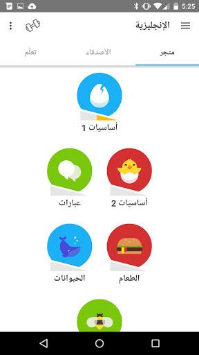تحديث جديد لتطبيق duolingo الخاص بتعلم اللغات