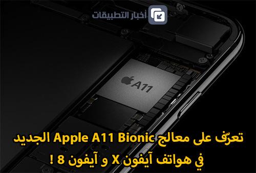 تعرّف على معالج Apple A11 Bionic الجديد في هواتف آيفون X و آيفون 8 !