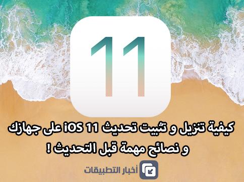 كيفية تنزيل و تثبيت تحديث iOS 11 على جهازك ، و نصائح مهمة قبل التحديث !