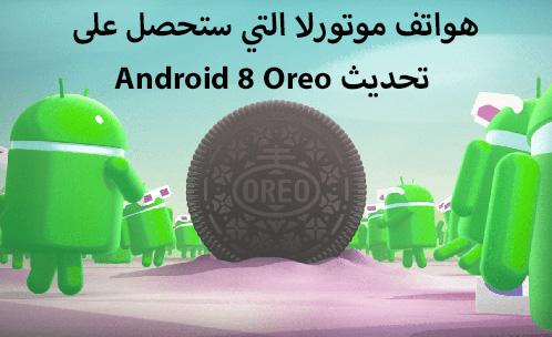 هواتف موتورلا التي ستحصل على تحديث Android 8 Oreo