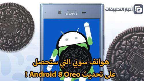 هواتف سوني التي ستحصل على تحديث Android 8 Oreo !