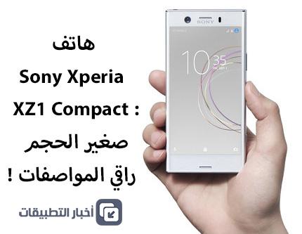 هاتف Sony Xperia XZ1 Compact : صغير الحجم ، راقي المواصفات !