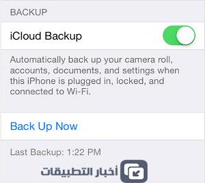 تحديث iOS 11 - النسخ الاحتياطي عبر آي كلاود