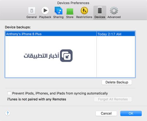 تحديث iOS 11 - النسخ الاحتياطي عبر آيتونز