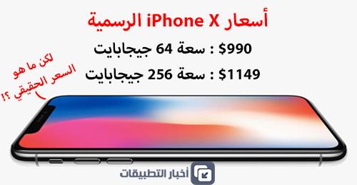 ما هو السعر الحقيقي لهاتف iPhone X ؟