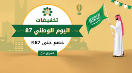 تخفيضات ضخمة على متاجر عربية للتسوق - لا تفوت الفرصة