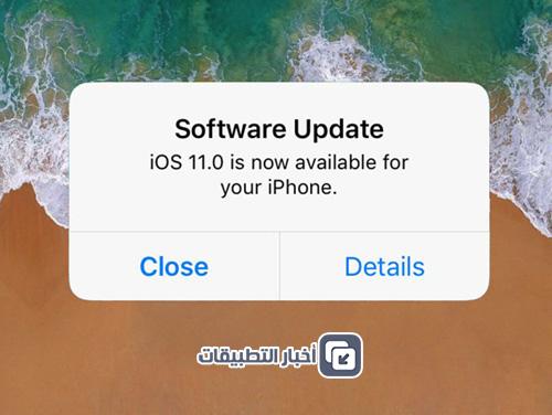 قد يصلك إشعار على جهازك عند توفر تحديث iOS 11