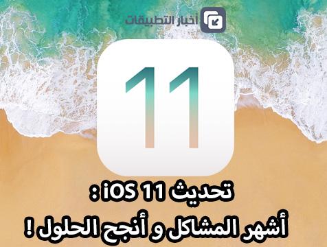 تحديث iOS 11 : أشهر المشاكل و أنجح الحلول !