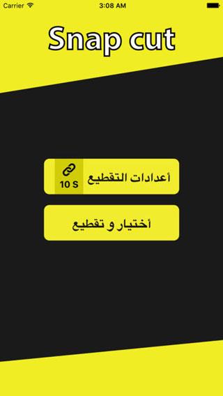 تطبيق SnapCut لتقطيع الفيديو لمقاطع صغيرة ونشرها في سناب شات