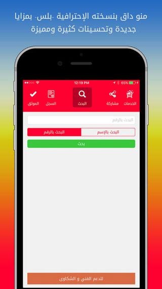 تحديث تطبيق منو داق - الكويت لمعرفة من يقوم بالاتصال بك ودليل هاتفي شامل
