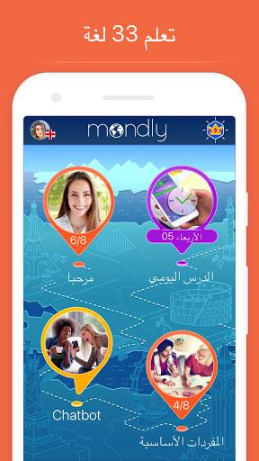 تطبيق Mondly لتعلم اللغات بطريقة تفاعلية ممتعة