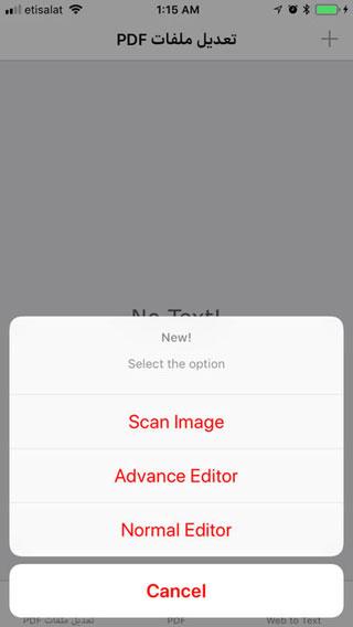 تطبيق تعديل ملفات PDF - محرر احترافي لإدارة ملفاتك وتحريرها