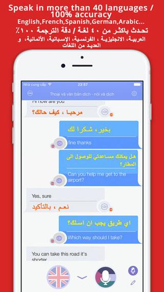 ترجم و تعلم و تحدث اكثر من 50 لغة - البرنامج الجديد مترجم اللغات الفوري حمله الان