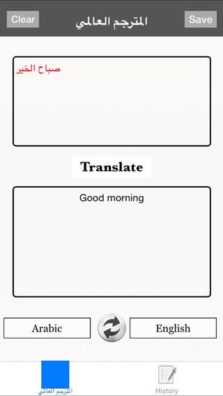 عروض المترجم الشامل