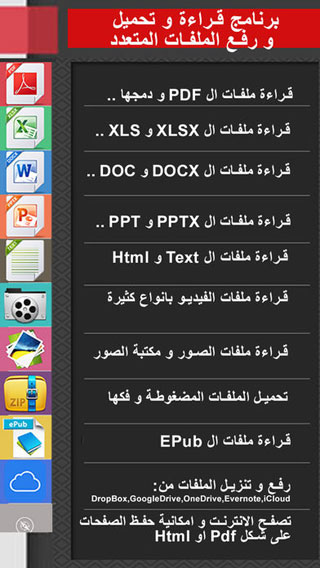برنامج Docs PDF Opener Zip Files