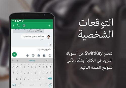 تحديث لوحة المفاتيح SwiftKey بمزايا وثيمات جديدة