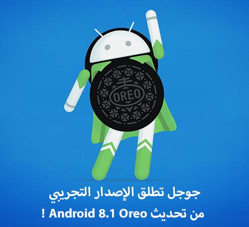 جوجل تطلق الإصدار التجريبي من تحديث Android 8.1 Oreo !