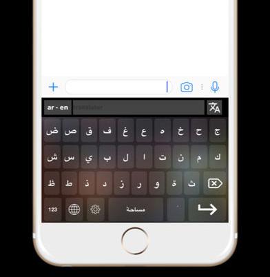 تطبيق مترجم الكيبورد : لوحة مفاتيح مميزة للترجمة الفورية من العربية إلى العديد من اللغات!