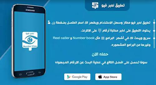 تطبيق نمبر فيو Number View - للبحث عن الأرقام المجهولة و إظهار هوية المتصل !