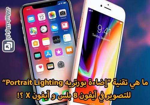 ما هي تقنية إضاءة بورتريه Portrait Lighting للتصوير في آيفون 8 بلس و آيفون X ؟!