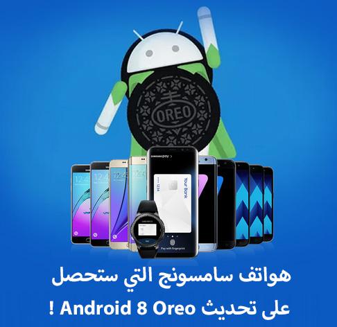 هواتف سامسونج التي ستحصل على تحديث Android 8 Oreo !