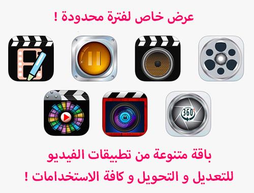 عرض خاص - باقة متنوعة من تطبيقات الفيديو للتعديل و التحويل و كافة الاستخدامات !