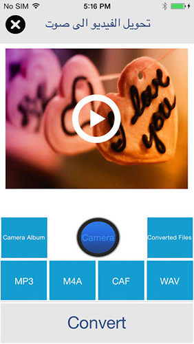 تطبيق تحويل الفيديو إلى صوت