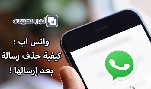 واتس آب : كيفية حذف رسالة بعد إرسالها !