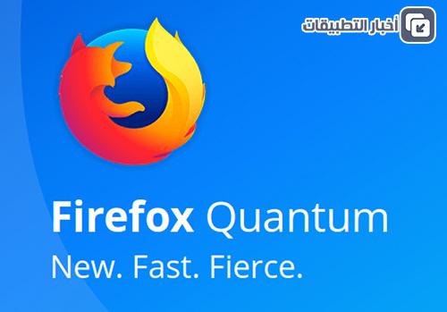 هل يصبح متصفح فايرفوكس المتصفح الأفضل لأجهزة الأندرويد ؟!