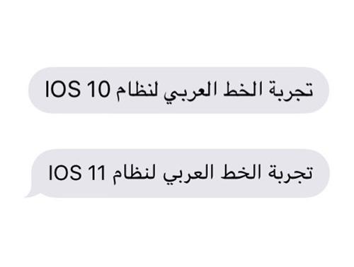 مقارنة بين الخط العربي في iOS 10 و iOS 11