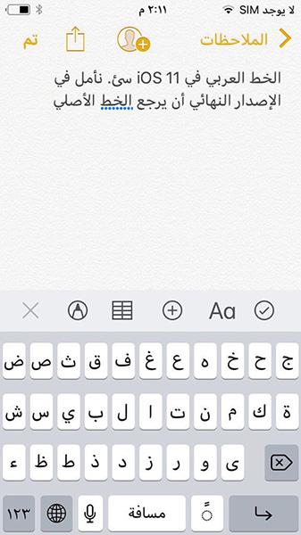 ردود الفعل على الخط العربي الجديد
