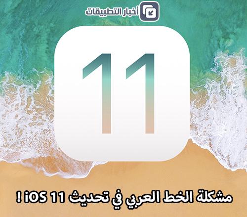 مشكلة الخط العربي في تحديث iOS 11 !